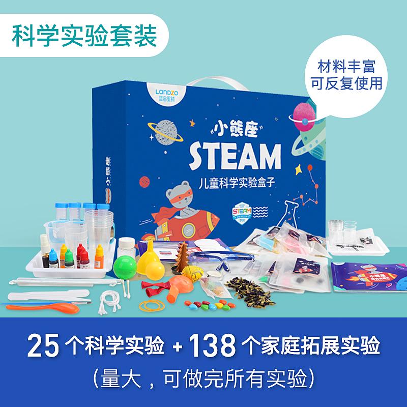 LANDZO 蓝宙 儿童趣味科学小实验套装 163个实验 天猫优惠券折后¥84包邮史低(¥89-5)
