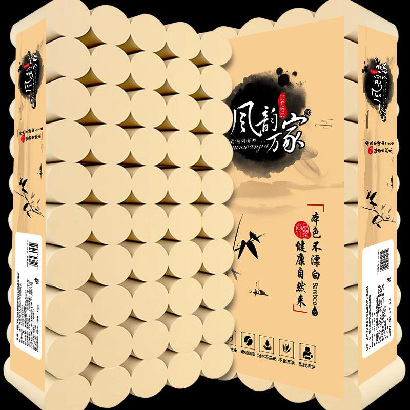【风韵万家】竹浆本色卷纸40卷