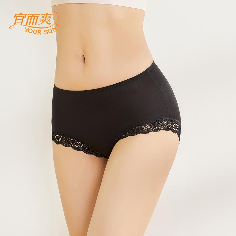 宜而爽 莫代尔棉蕾丝花边女式内裤 *4条 双重优惠折后¥29.9包邮(拍4件)2色可选