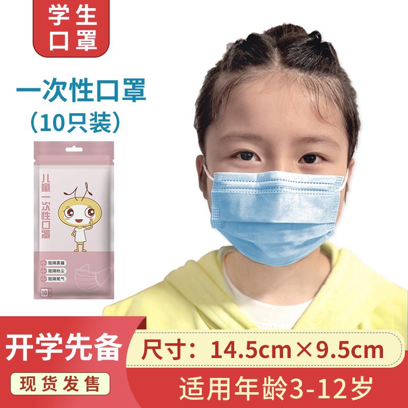 儿童专用口罩一次性防