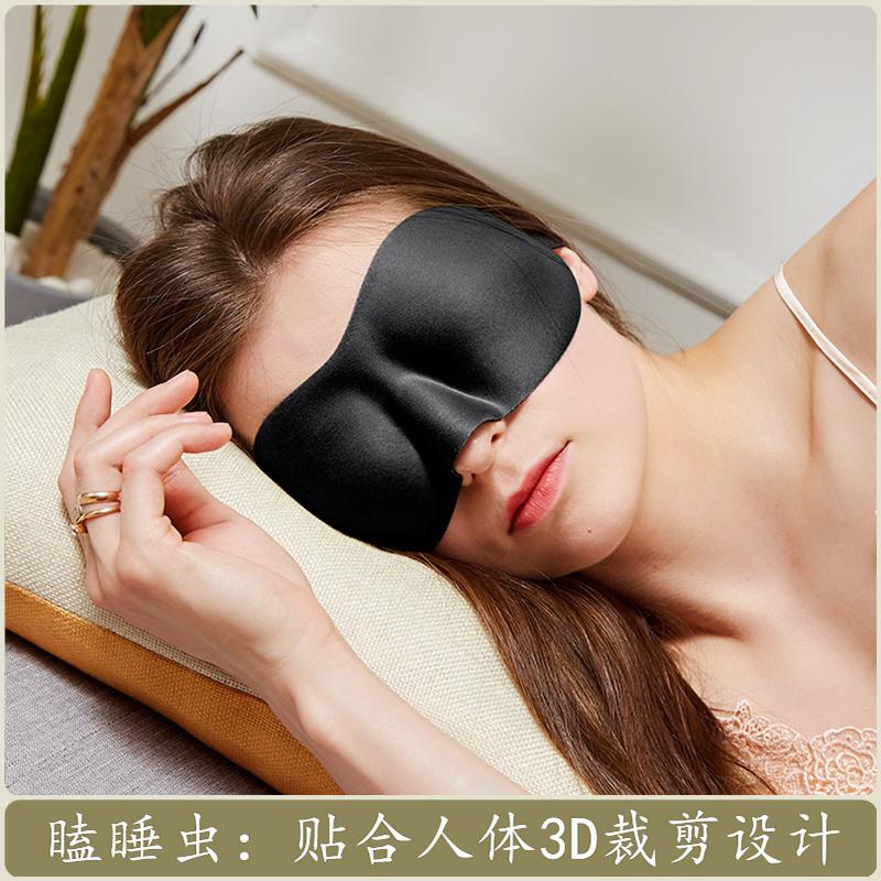 瞌睡虫专业3D立体睡眠眼罩护眼透气睡觉眼罩男女个性疲劳遮光眼罩