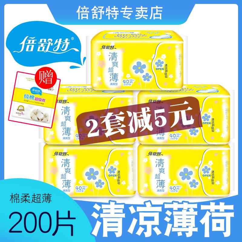 倍舒特护垫150mm40片5包清爽超薄透气女生卫生小护垫清凉薄荷冰凉