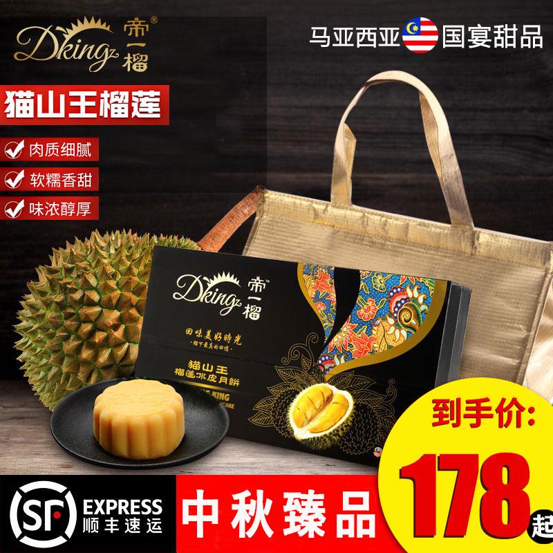 【帝一榴】马来西亚进口猫山王榴莲冰皮月饼礼盒装中秋节送礼品