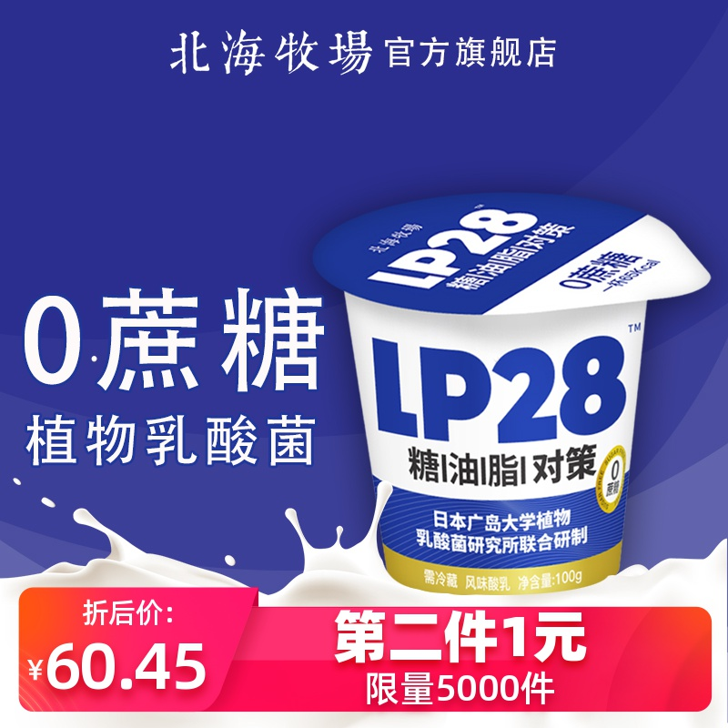 北海牧场 LP28 无蔗糖原味日本植物乳酸菌酸奶 100g*12盒*2件