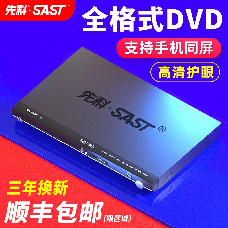 先科SA-138家用dvd播放机高清evd影碟机vcd光盘cd全区放碟播放器