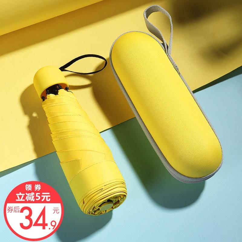 胶囊太阳伞女防晒防紫外线遮阳晴雨伞折叠晴雨两用口袋伞小巧便携