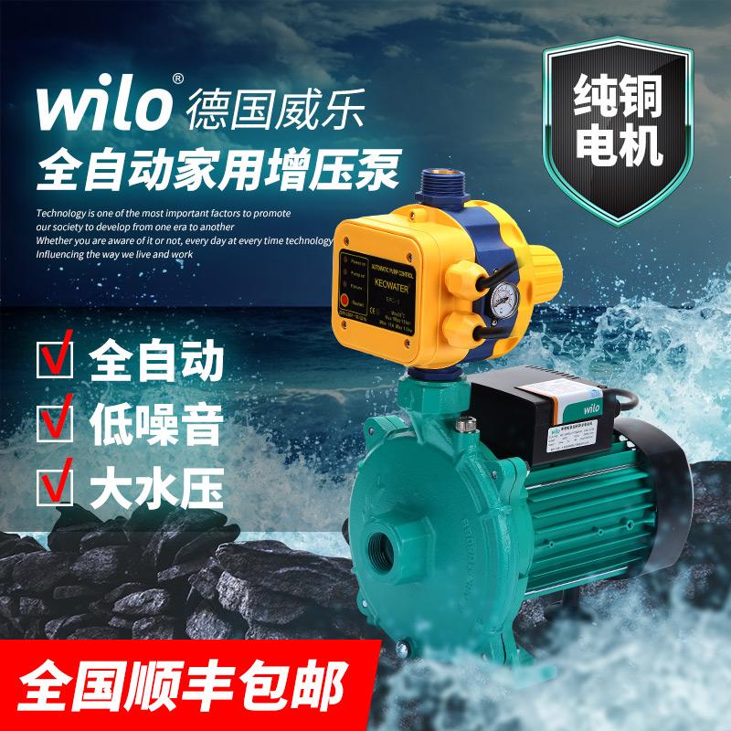 德国威乐PUN-601EH家用全自动增压泵热水循环泵PUN-200EH加压水泵