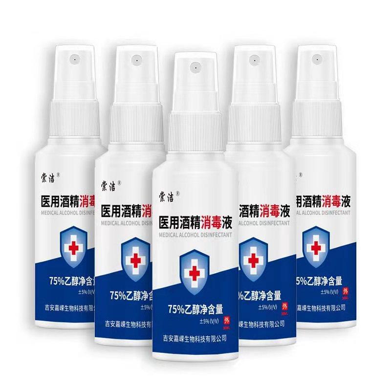 5瓶装75度酒精消毒液84喷雾剂消毒水皮肤消毒便携免洗手液抗菌液