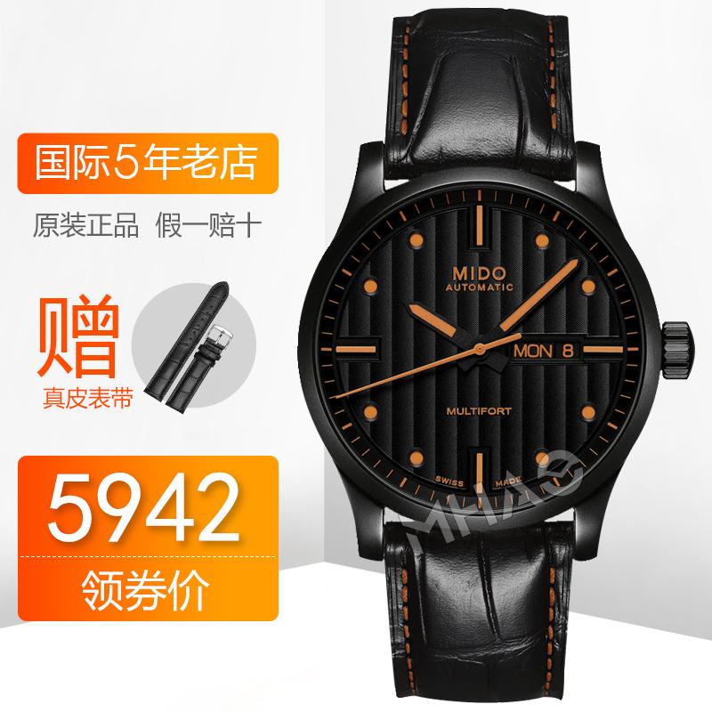 香港直邮 瑞士正品美度舵手系列男士手表M005.430.36.051.22-80
