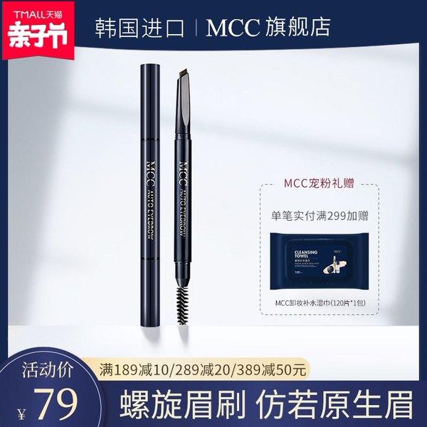 MCC眉笔怎么样,吸得干净吗,通过三个使用看真相
