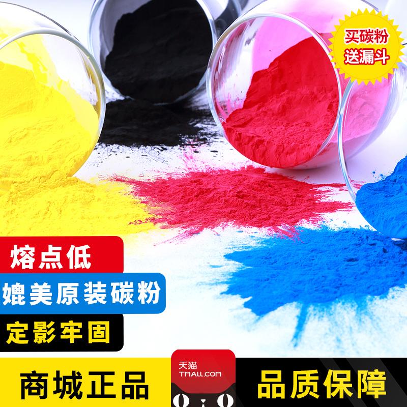 满誉富士施乐DocuCentre sc2020碳粉sc2020cps-da打印机墨粉 粉盒