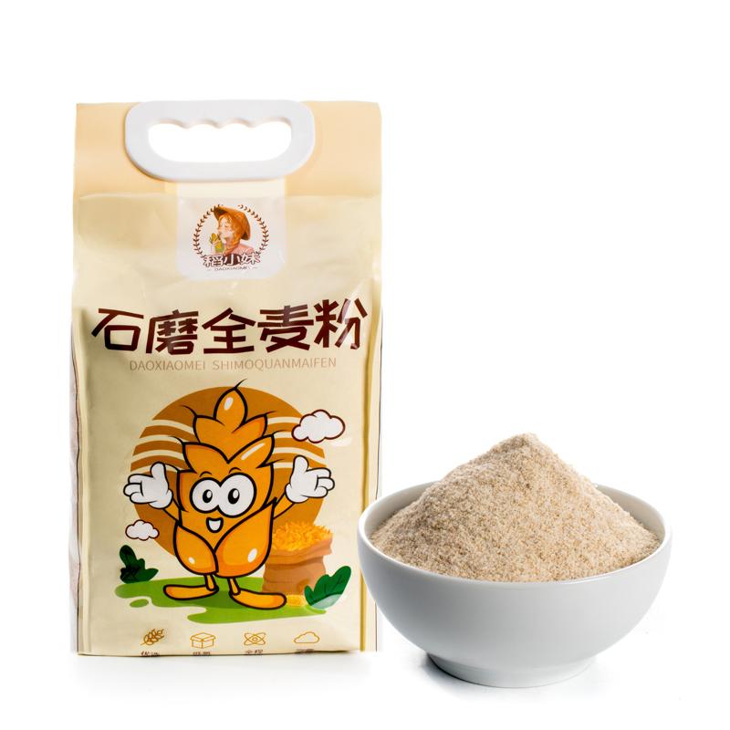 全麦面粉含麦麸家用低筋面粉烘焙粉饱腹主食馒头全麦胚芽粉小麦粉