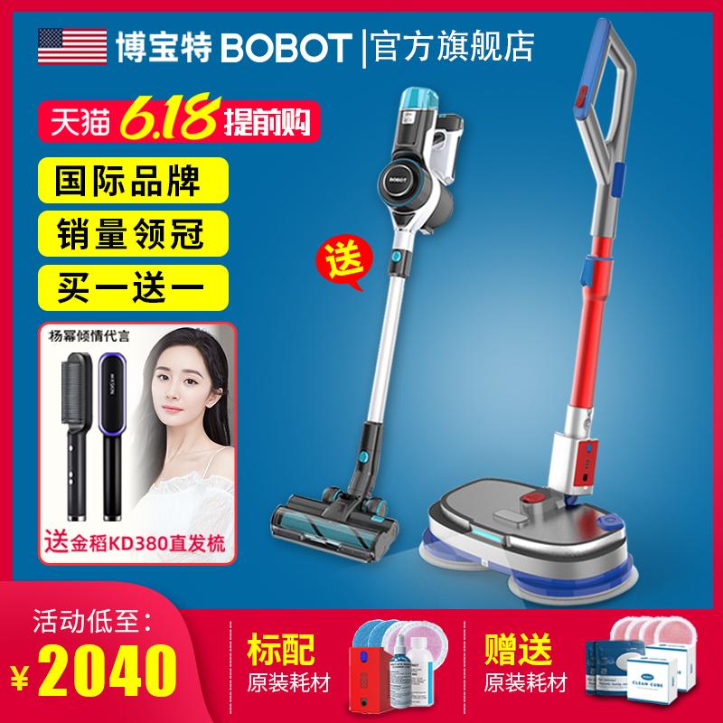 美国bobot 无线电动拖把家用拖地神器擦扫地一体机全自动无蒸汽