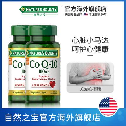 爆款自然之宝辅酶q10软胶囊q10保护心脑血管供血不足75粒*2瓶