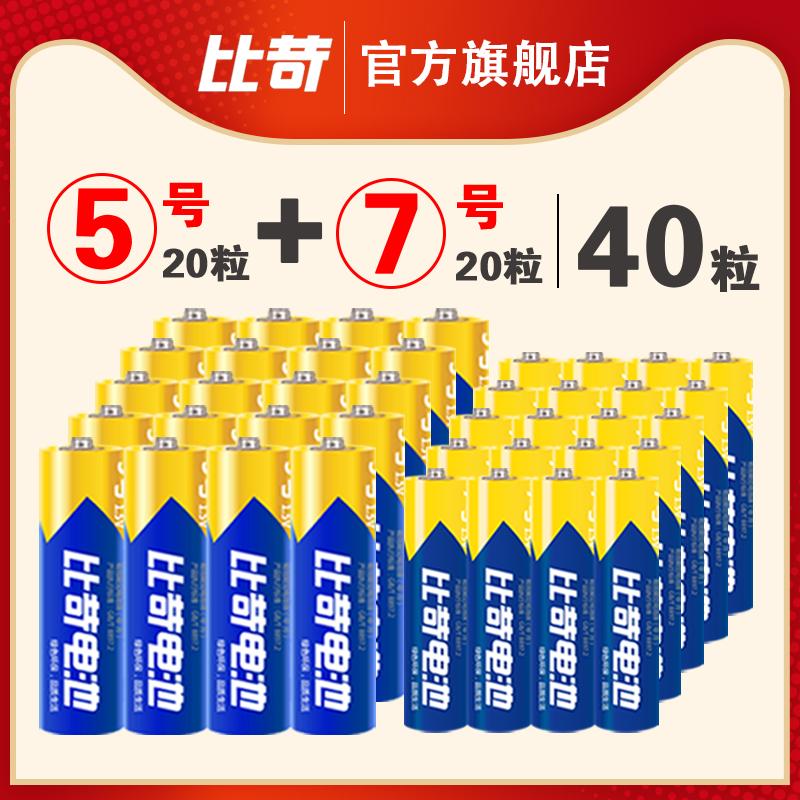 出口18年,Pkcell 比苛 碳性5号7号电池40节