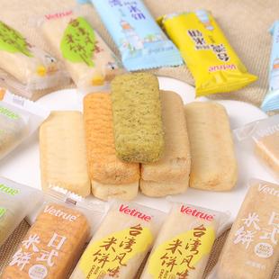 Vetrue惟度米卷饼台湾风味日式米饼320g膨化饼干休闲零食小吃食品