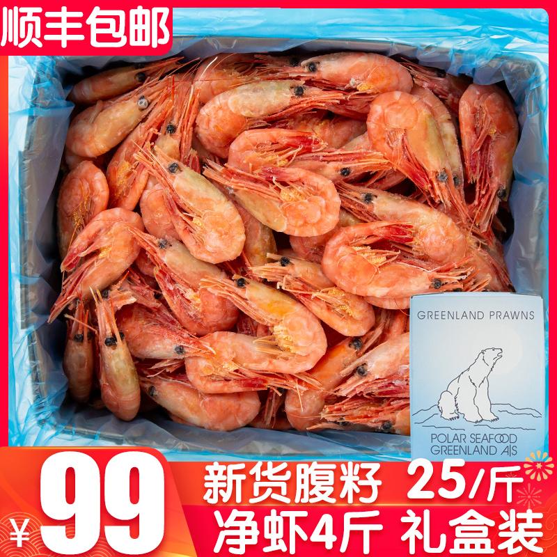 天天小船 丹麦进口野生熟冻北极甜虾 净重4斤整箱