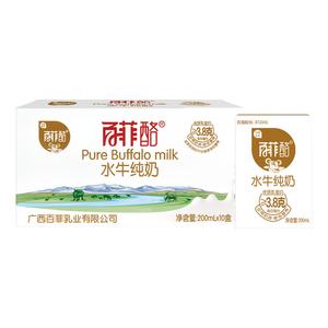 百菲酪水牛纯奶200ml*10盒2箱 水牛奶整箱儿童学生营养早餐纯牛奶