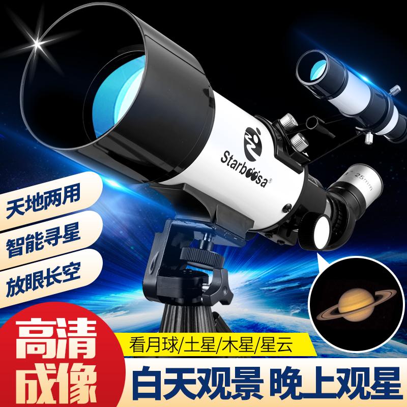 博厦天文望远镜专业观星高倍观天航天10000太空1000000深空倍儿童