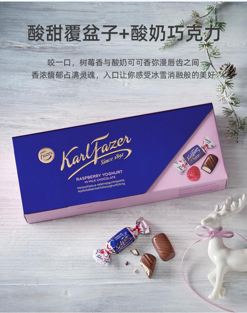 芬兰进口多口味牛奶巧克力礼盒装270g