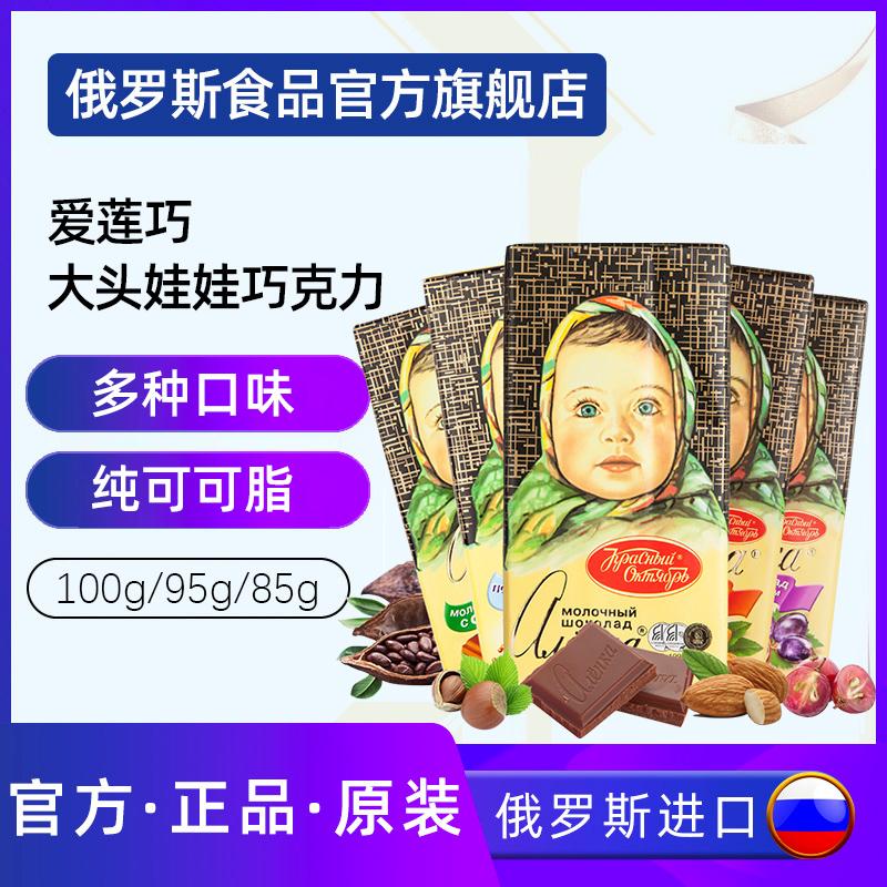俄罗斯进口,Alenka 爱莲巧 大头娃娃 纯可可脂巧克力85g*5块