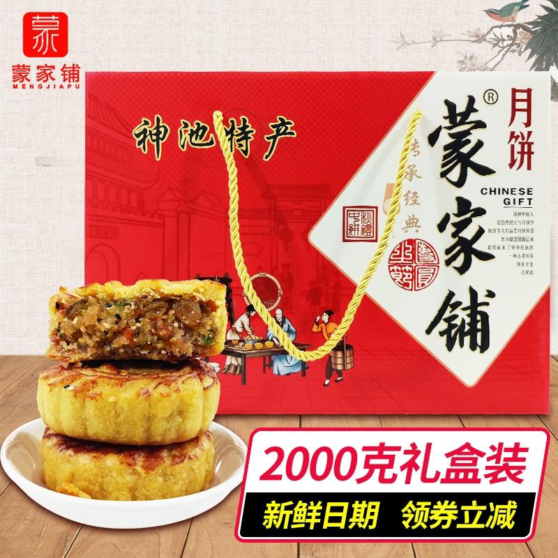 山西特产神池月饼中秋胡麻油蒙家铺五仁传统老式手工月饼20个礼盒