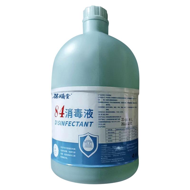 5斤防病毒酒精84消毒液家用桶装杀菌除菌水75度物喷剂拖地非医用