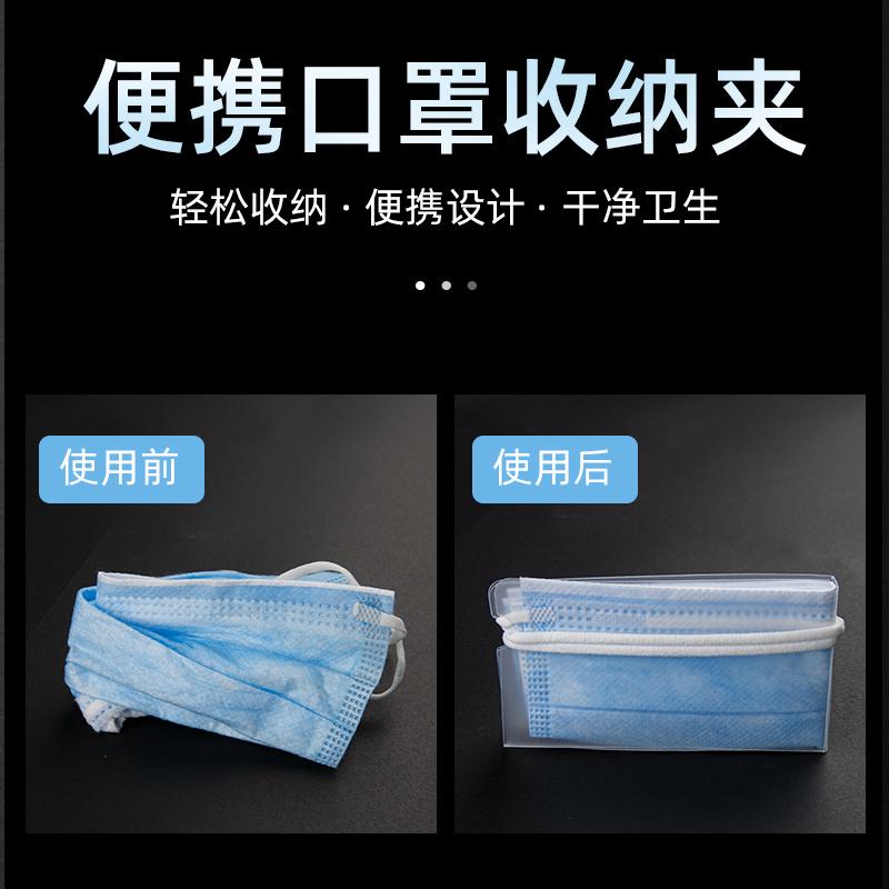 口罩收纳夹暂存夹透明可折叠随身便携神器随身装口部罩的收纳夹子