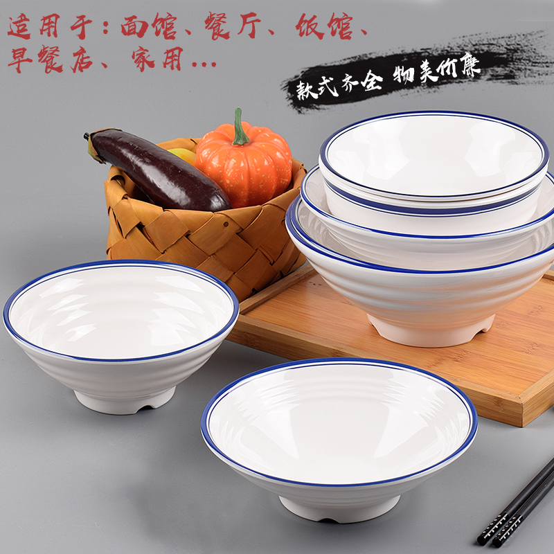 Large bowl of such restaurant melamine bowl malatang plastic bowl blue edge special imitation porcelain powder soup bowl ltd. rice such as dishes