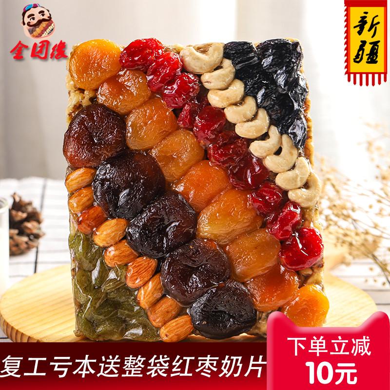 西域华腾 新疆特产纯手工切糕 300g