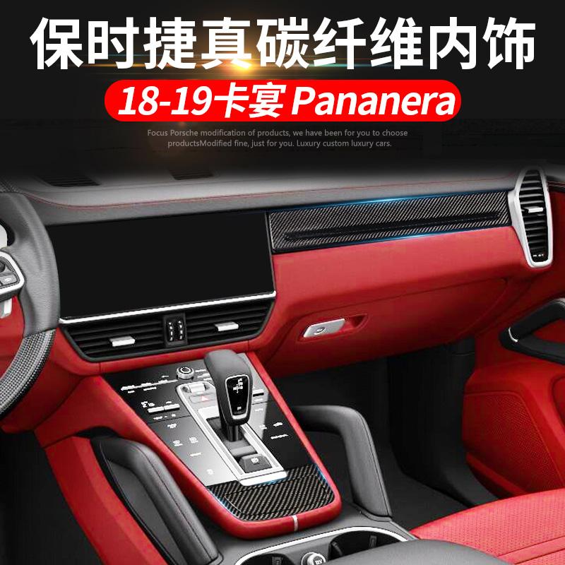 保时捷18-19卡宴-panamera-macan内饰改装 718-911碳纤维内饰升级