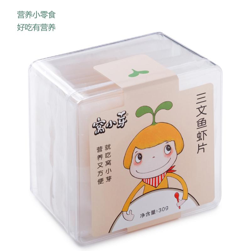 窝小芽三文鱼宝宝虾片2盒装零食饼干送婴儿食谱儿童零食虾饼小吃