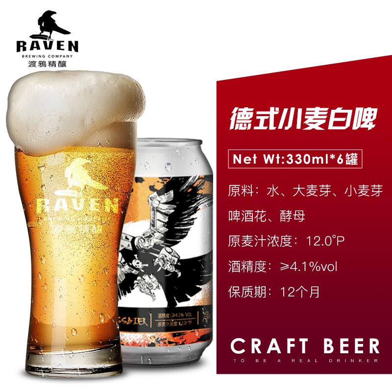 卜珂 渡鸦 精酿德式小麦白啤酒 330ml*6罐 天猫优惠券折后¥19.8包邮(¥59.8-40)