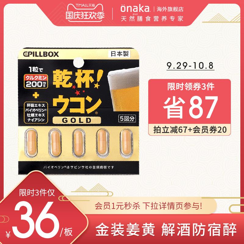 双11预售,日本进口Pillbox 金装加强版 干杯EX姜黄解酒胶囊 5粒*3盒