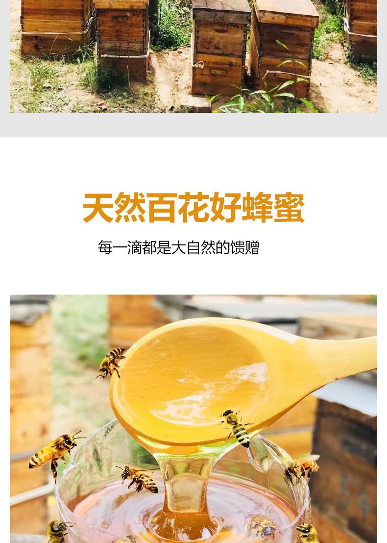 荟芙园天然野生蜂蜜百花蜜250g