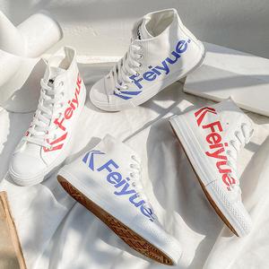 feiyue/飞跃白色高帮帆布鞋女百搭夏季厚底小白鞋2020新款女鞋ins