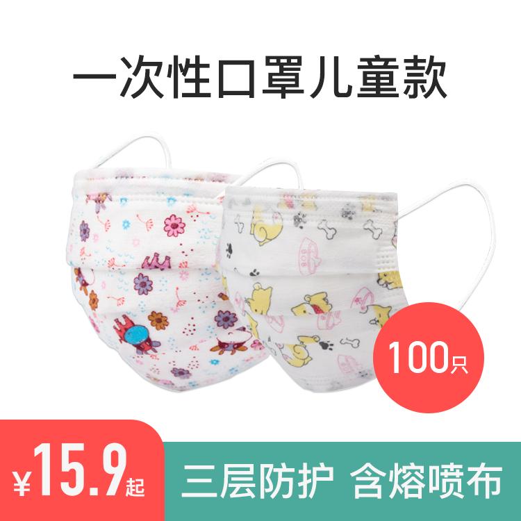 兒童款一次性防護口罩 50只100只裝