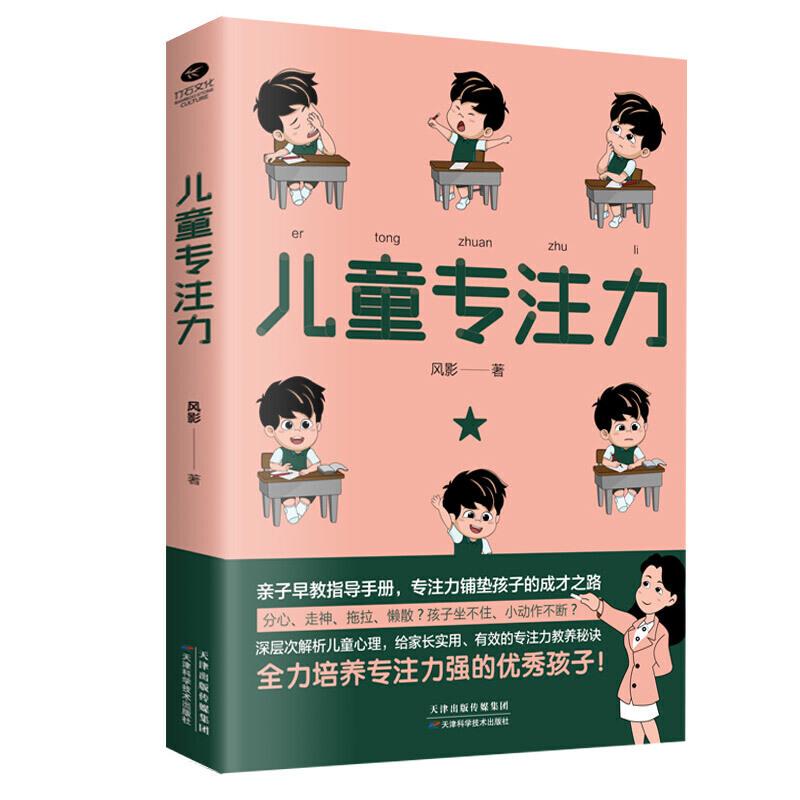 兒童專注力 親子早教指導手冊 深層解析兒童心理 培養孩子記憶力兒童幼兒注意力集中思維訓練書 家教育兒書籍3-12歲