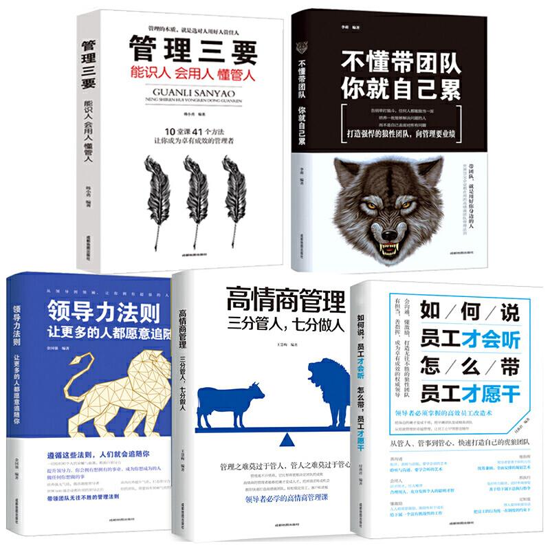 套裝5冊 管理書籍 不懂帶團隊你就自己累管理三要領導力高情商員工管理書籍 領導力銷售管理類企業管理學書籍 暢銷書書籍