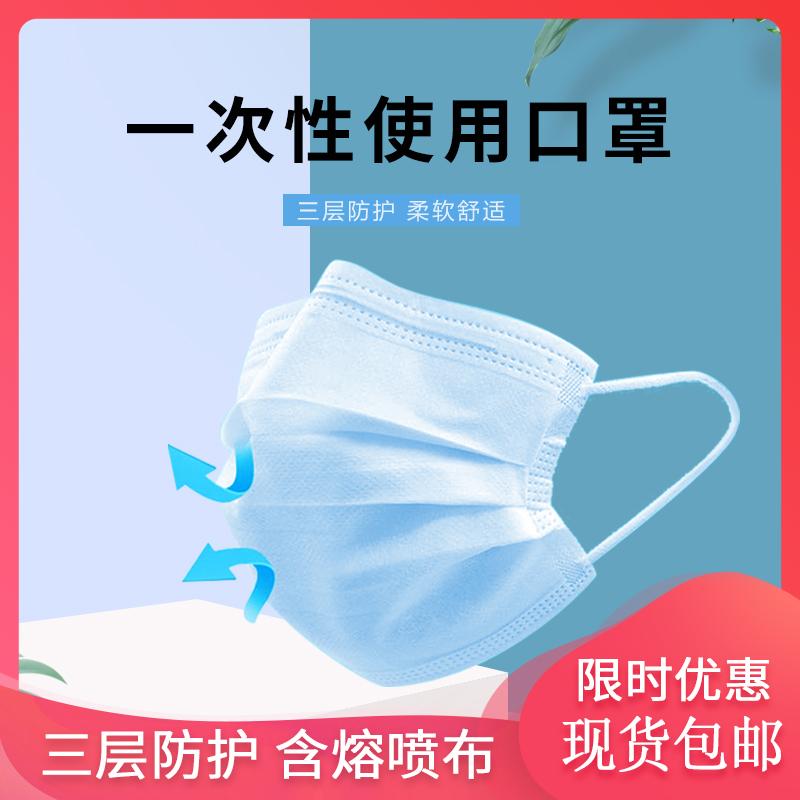 现货一次性口罩三层防护含熔喷层防雾霾防飞沫蓝白色成人透气男女