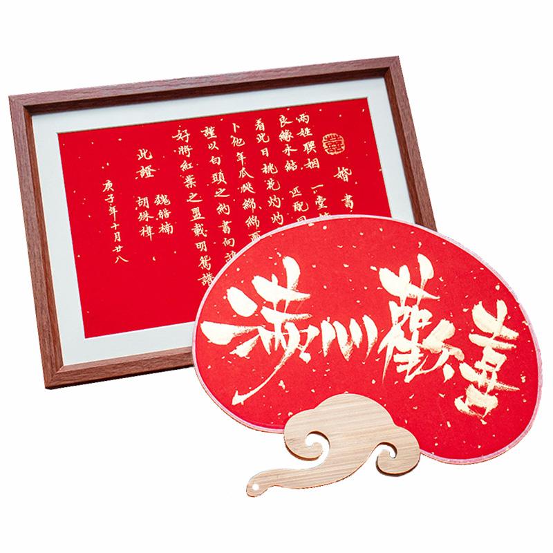手写民国婚书定制结婚礼物国潮订婚书下聘书礼品相框婚书中国风