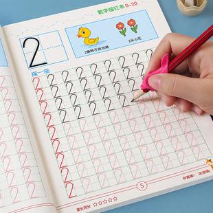 数字描红本幼儿练字贴幼儿园练字写字本帖初学者儿童大班幼小衔接