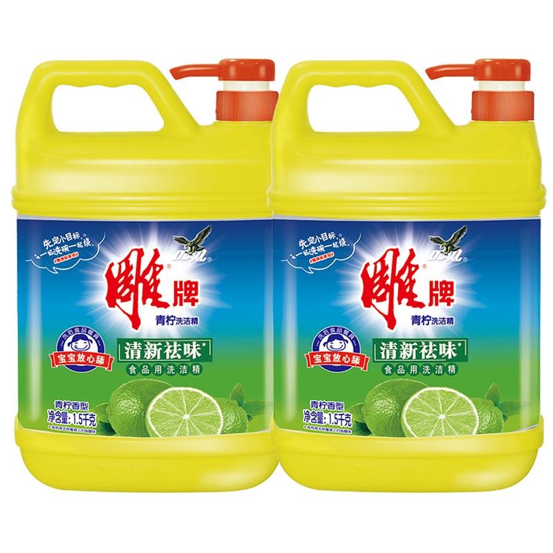 雕牌洗洁精家庭装1.5kgx2瓶家用实惠装不伤手洗完果蔬厨房洗涤剂