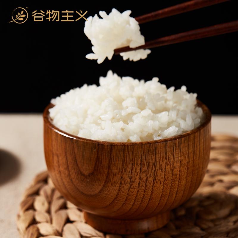 谷物主义甄选大米20年新米大米江南鱼米之乡零添加珍珠米5kg