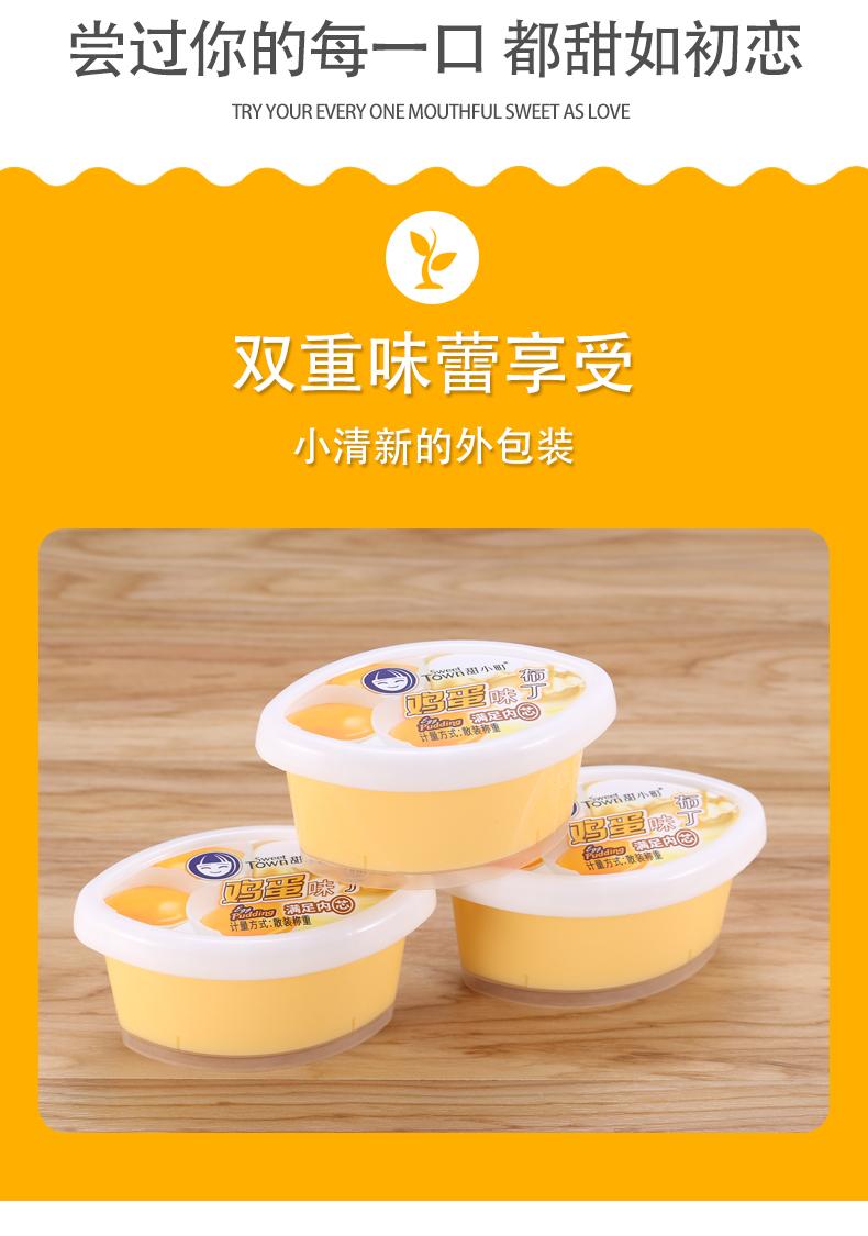 甜小町(香港喜悦)鸡蛋果冻布丁300g