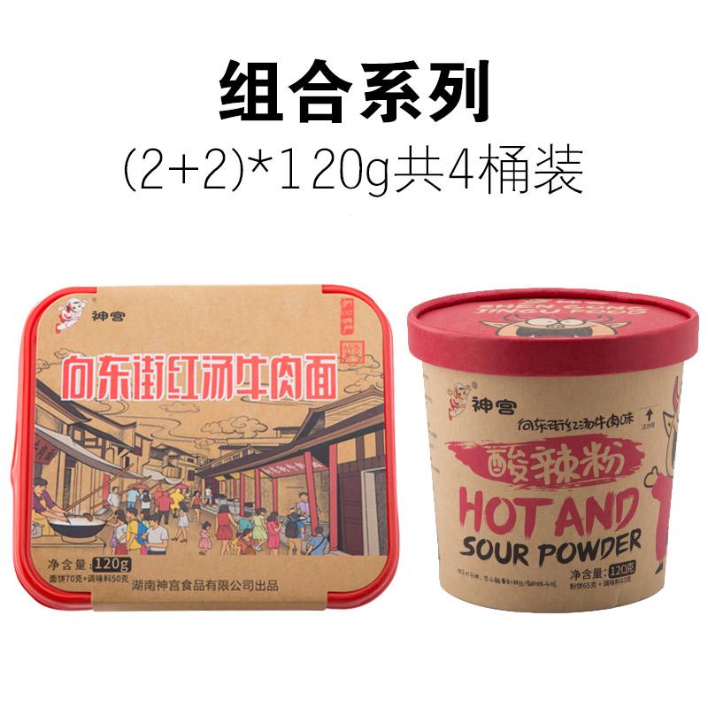 神宫新化向东街红汤牛肉面粉速食方便面酸辣粉桶装4盒装湖南特产