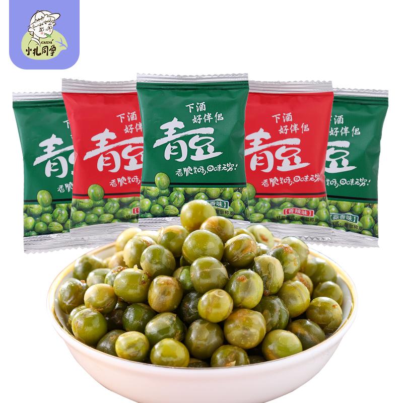 青豆豌豆小包装小零食炒货散装好吃的网红零食小吃休闲食品F10