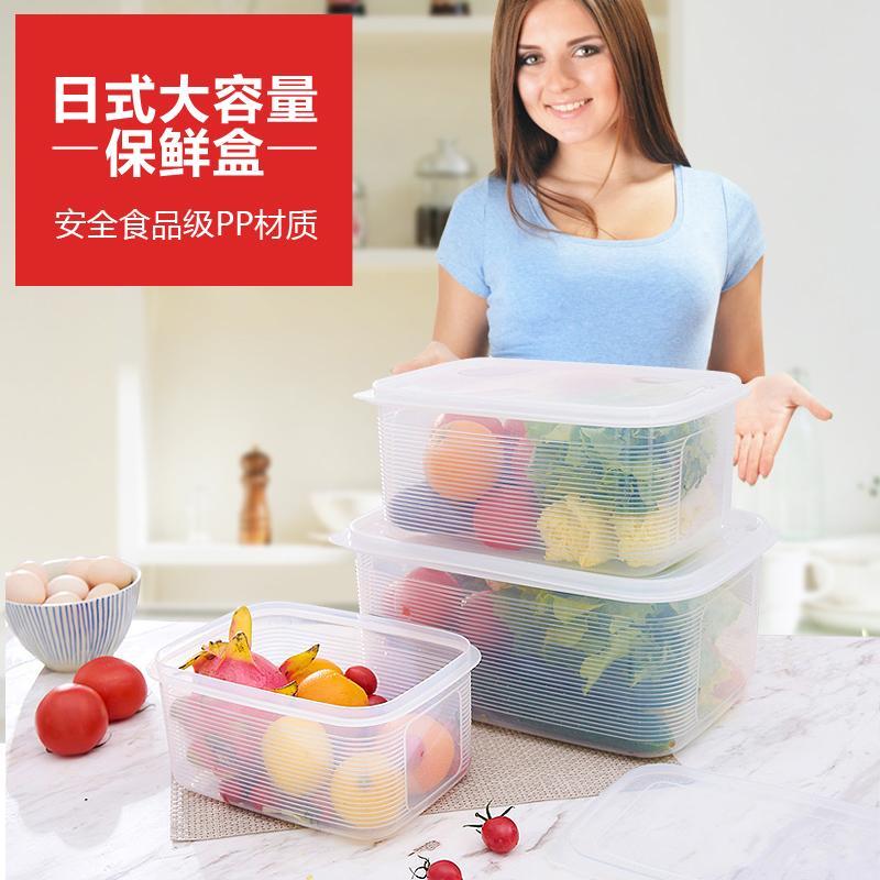 大容量冰箱食品收纳盒厨房塑料冷冻储物蔬菜密封保鲜盒大号带盖