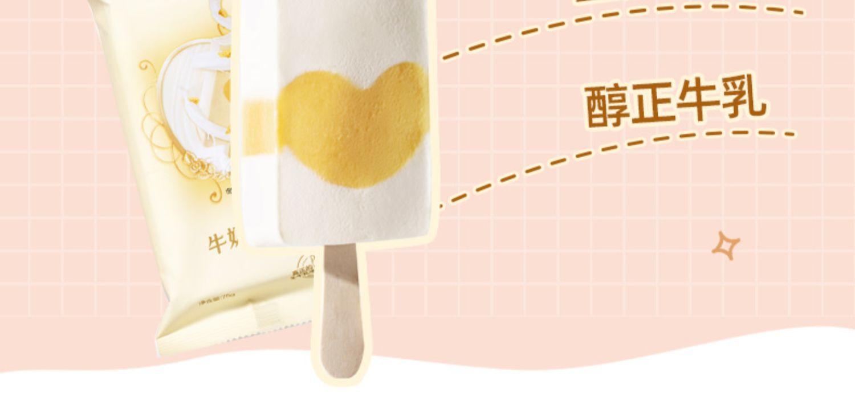 【到手20支】蒂兰圣雪冰淇淋