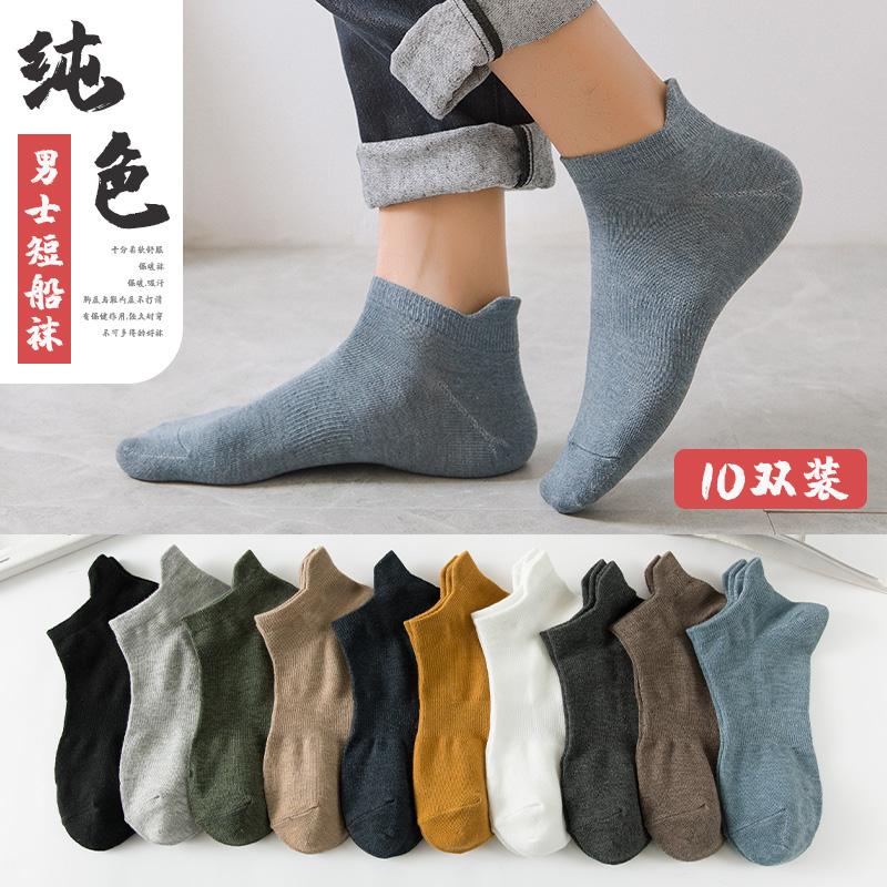 MKXK四季男士袜子纯棉短袜纯色薄款船袜低帮短筒防臭排汗浅口吸湿
